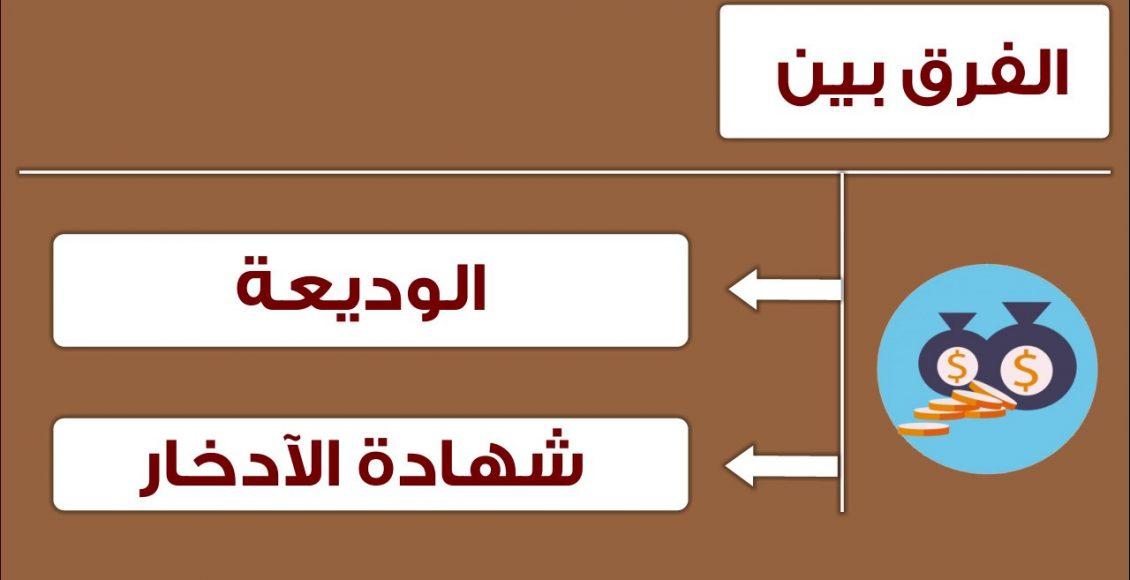 الفرق بين الوديعة والشهادة