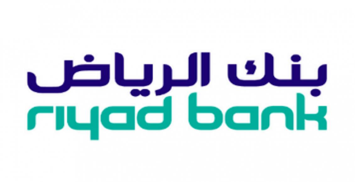 شروط التمويل العقاري بنك الرياض