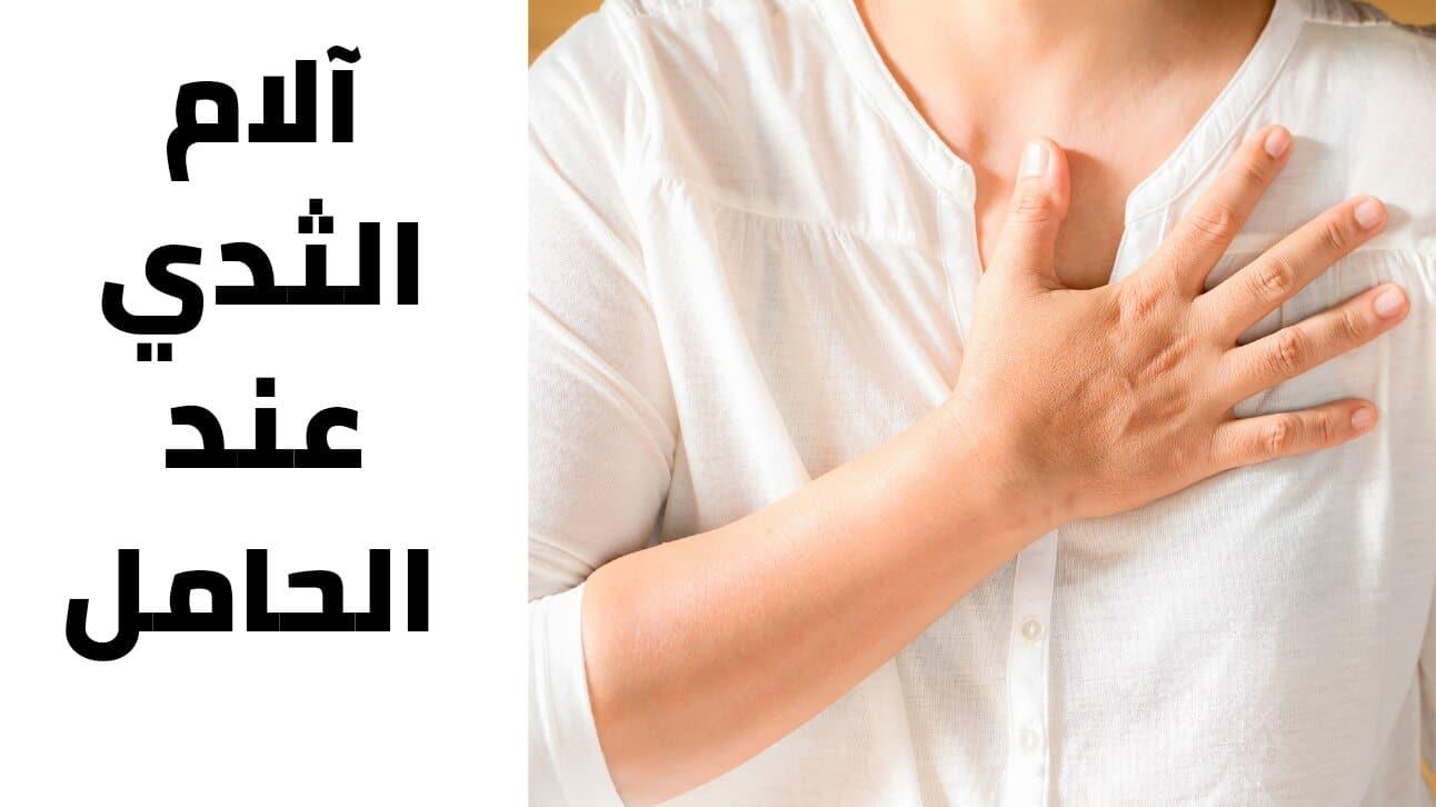 آلام الثدي عند الحامل