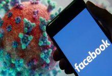 فيسبوك و الوباء