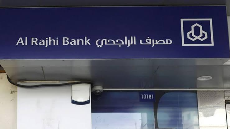 وديعة الاستثمار المباشر بنك الراجحي