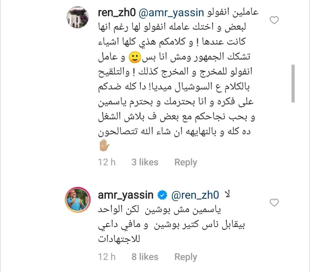 ياسمين عبد العزيز