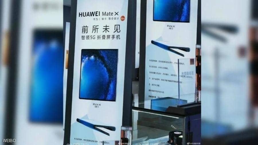 صورة ترويجية لأول هاتف قابل للطي للشركة الصينية هواوي