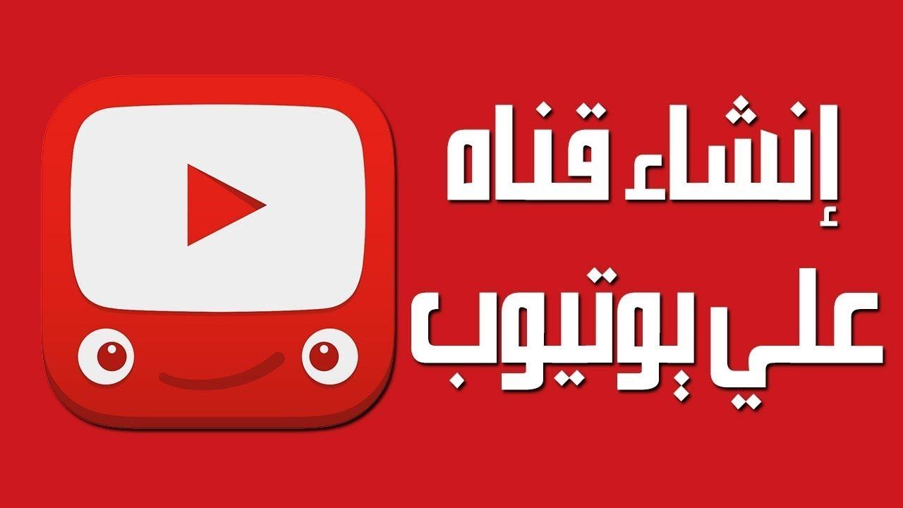 طريقة عمل قناة على اليوتيوب من الكمبيوتر