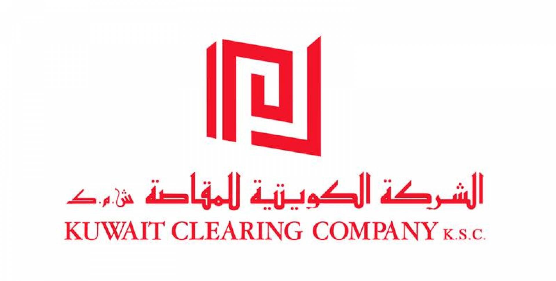 الشركة الكويتية للمقاصة