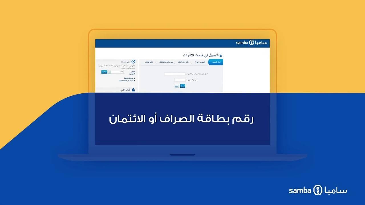 تطبيق سامبا أون لاين وكيفية تحميله والتسجيل فيه وشروط فتح ...