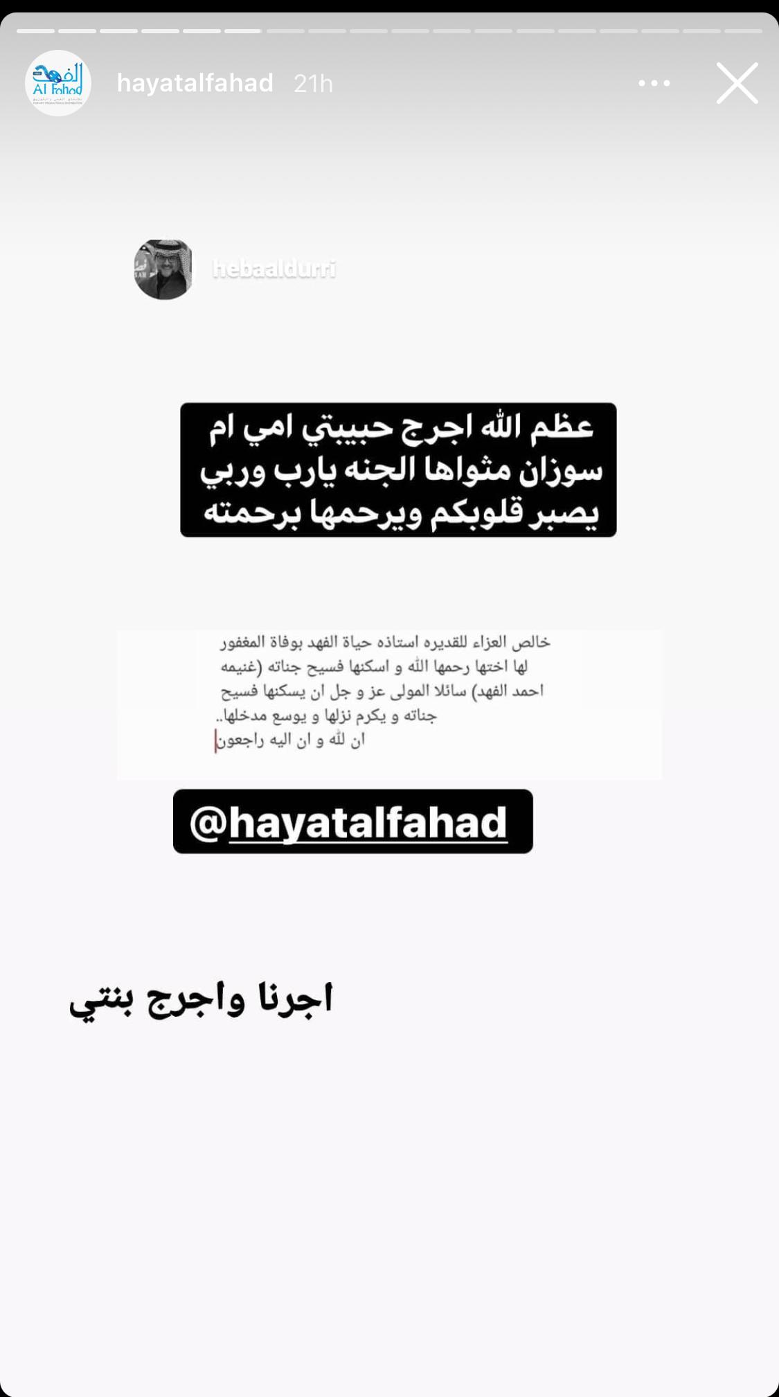 رد الفنانة  حياة الفهد على هبة الدري