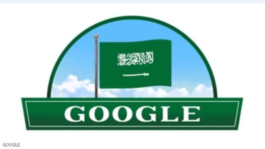جوجل يشارك السعودية احتفالاتها الوطنية ال 89