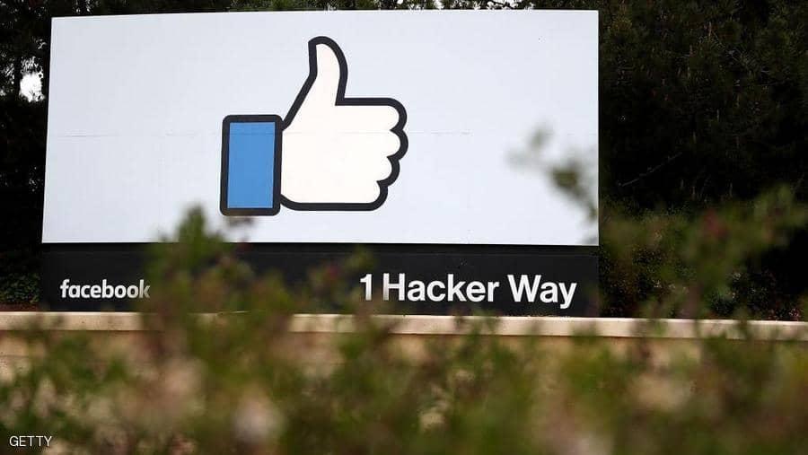 خدمة الضغط على الاعلان لتعرب عن رأيك في الفيسبوك